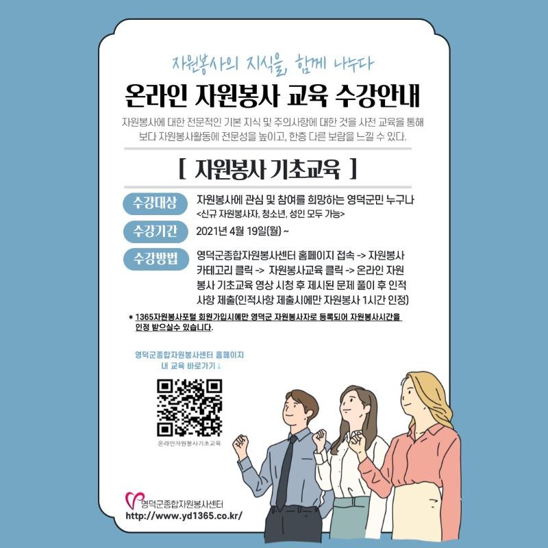 온라인 자원봉사 기초교육 홍보.jpg